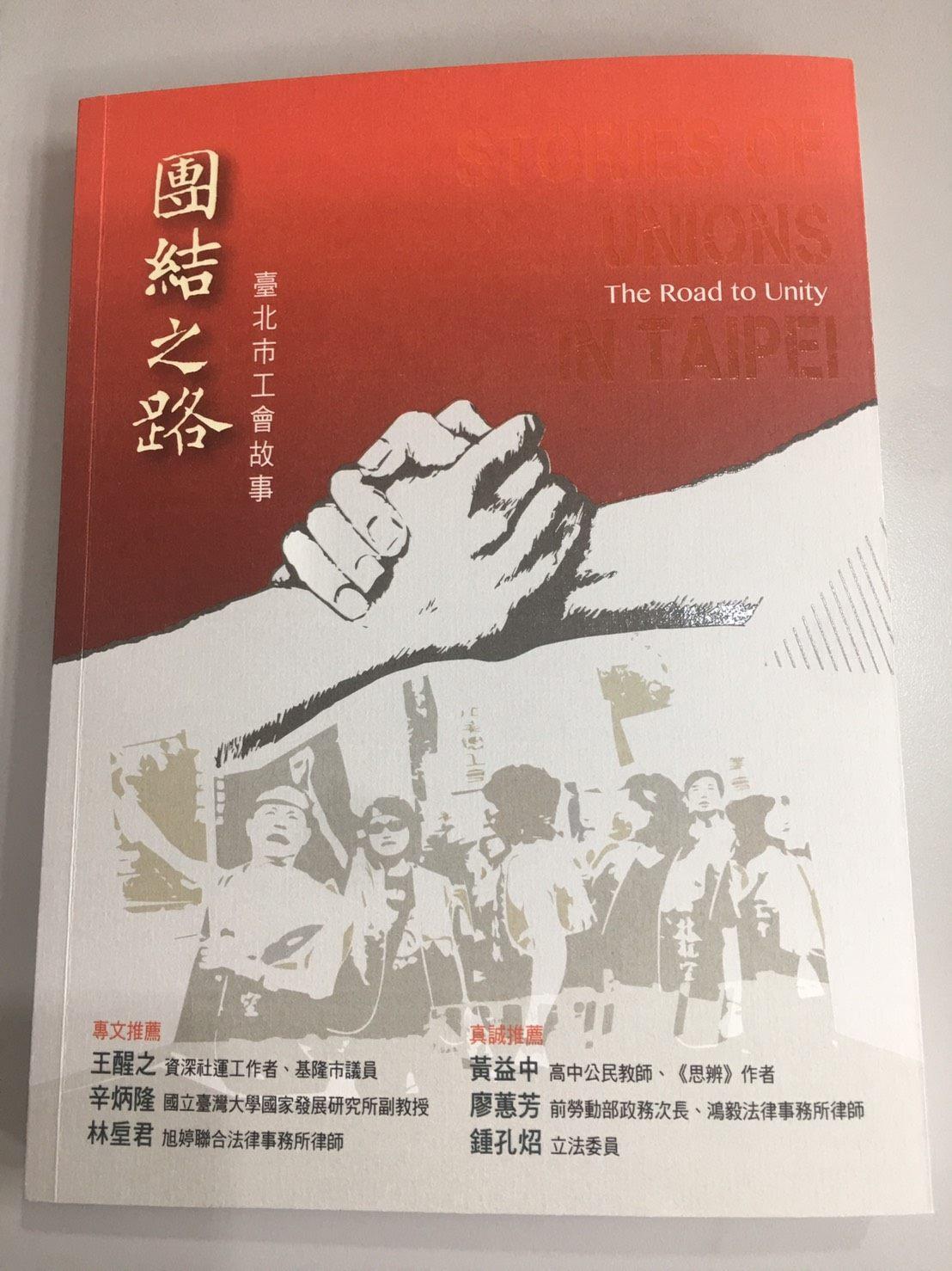 本書名為「團結之路」,希望「勞工要團結,團結有力量」