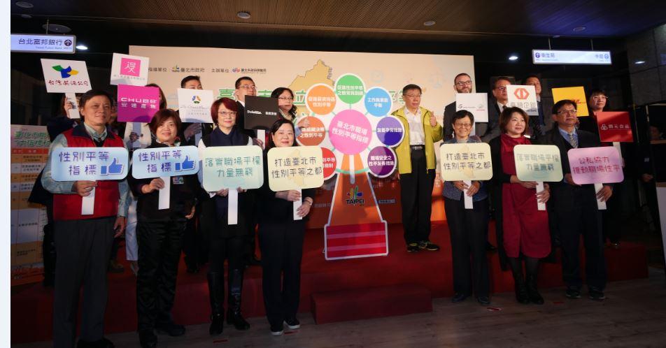 臺北市建立職場性別平等指標公布記者會合照