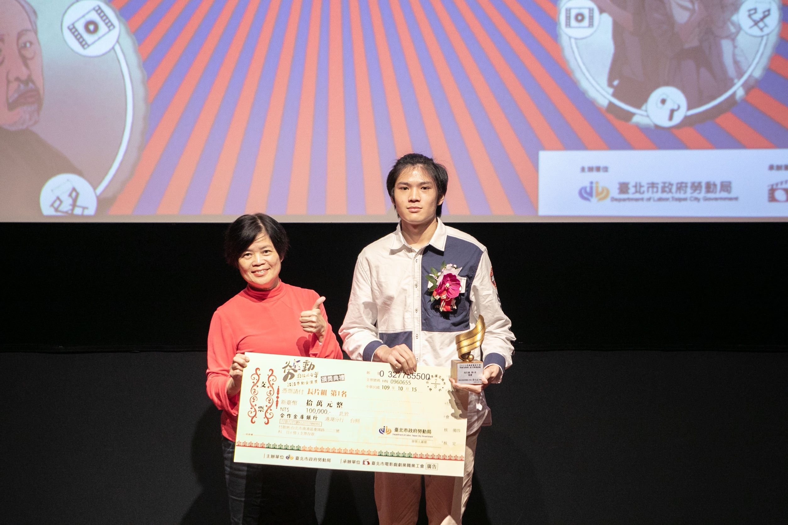 勞動局徐玉雪副局長頒發長片組第1名予曾上祐執導《老爹》