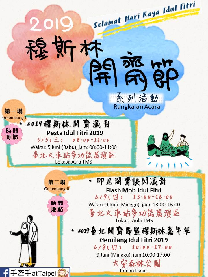 2019穆斯林開齋節系列活動宣傳DM