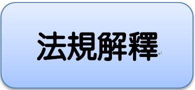 107年度新修正勞動基準法專區之法規解釋-按鈕