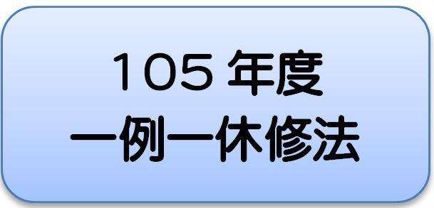 107年度新修正勞動基準法專區之105年度修法專區-按鈕