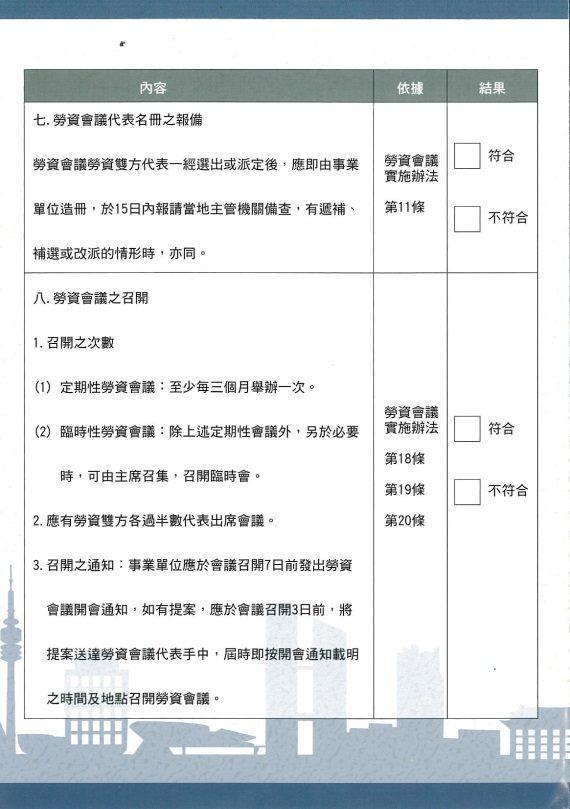 事業單位勞資會議自我檢核表第三頁