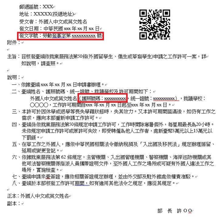 外籍學生工作許可函樣張