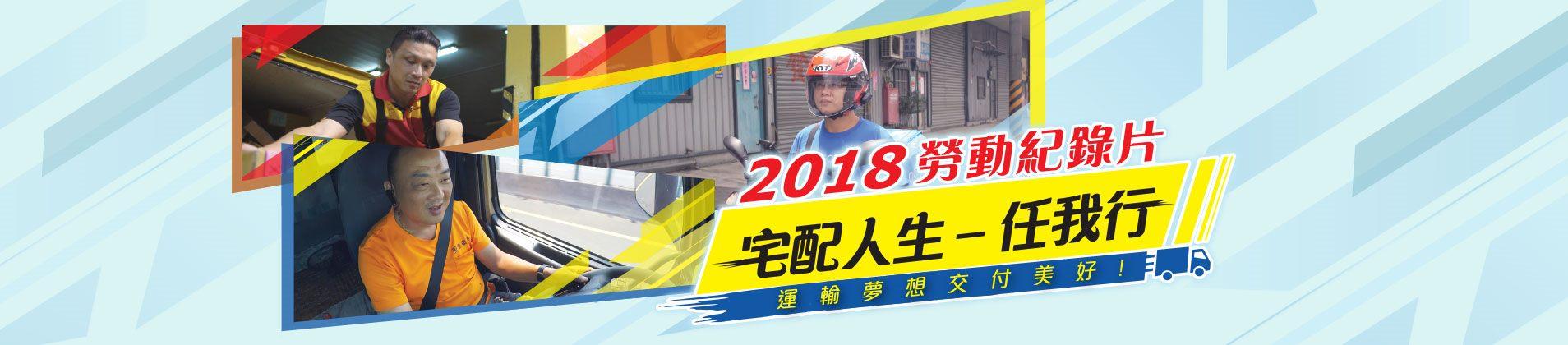 2018勞動紀錄片《宅配人生任我行》12月7日首映會,歡迎市民朋友上網觀看