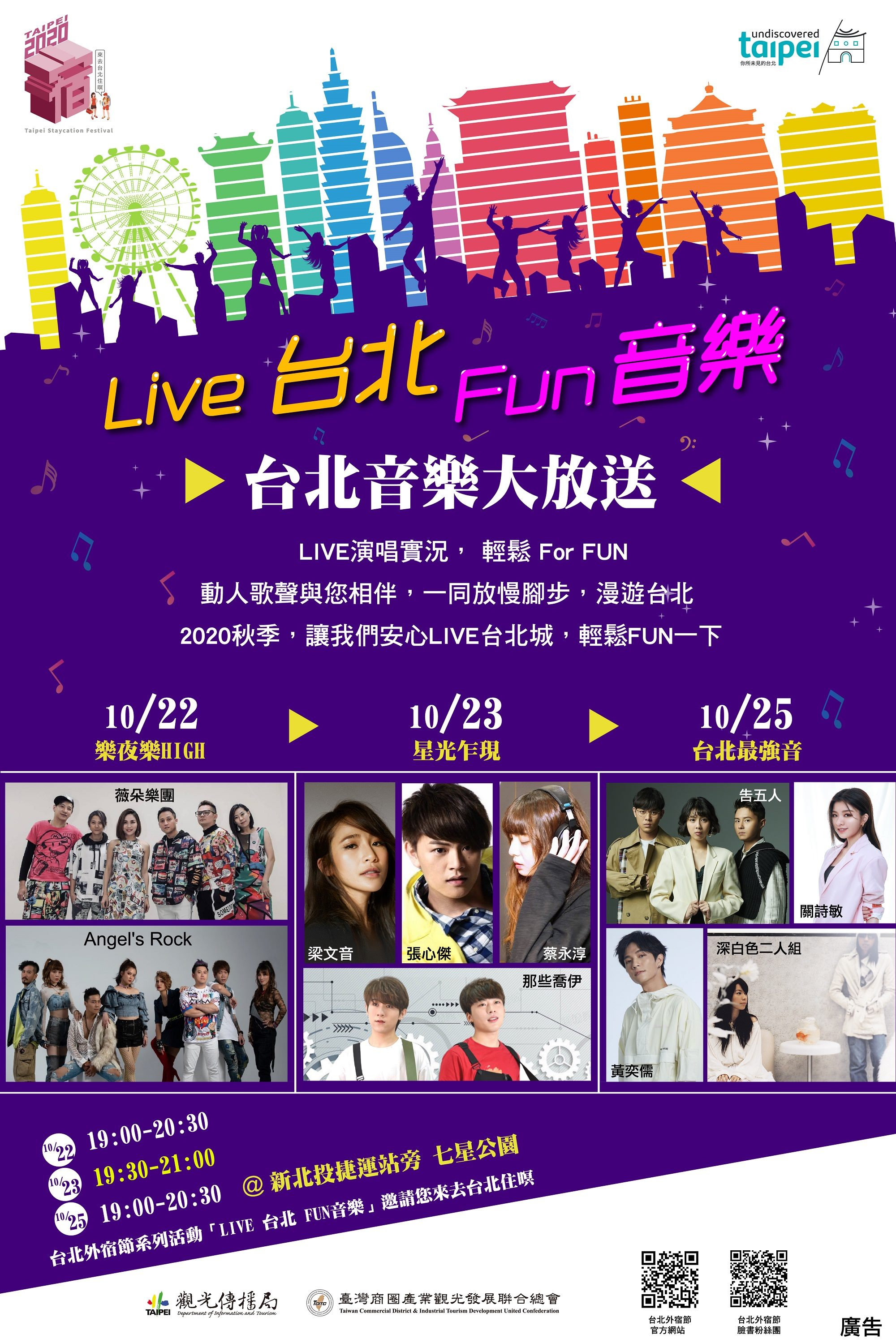 「台北外宿節-Live台北Fun音樂」將於10/22、23、25三天晚上在新北投捷運站旁七星公園熱鬧開唱。