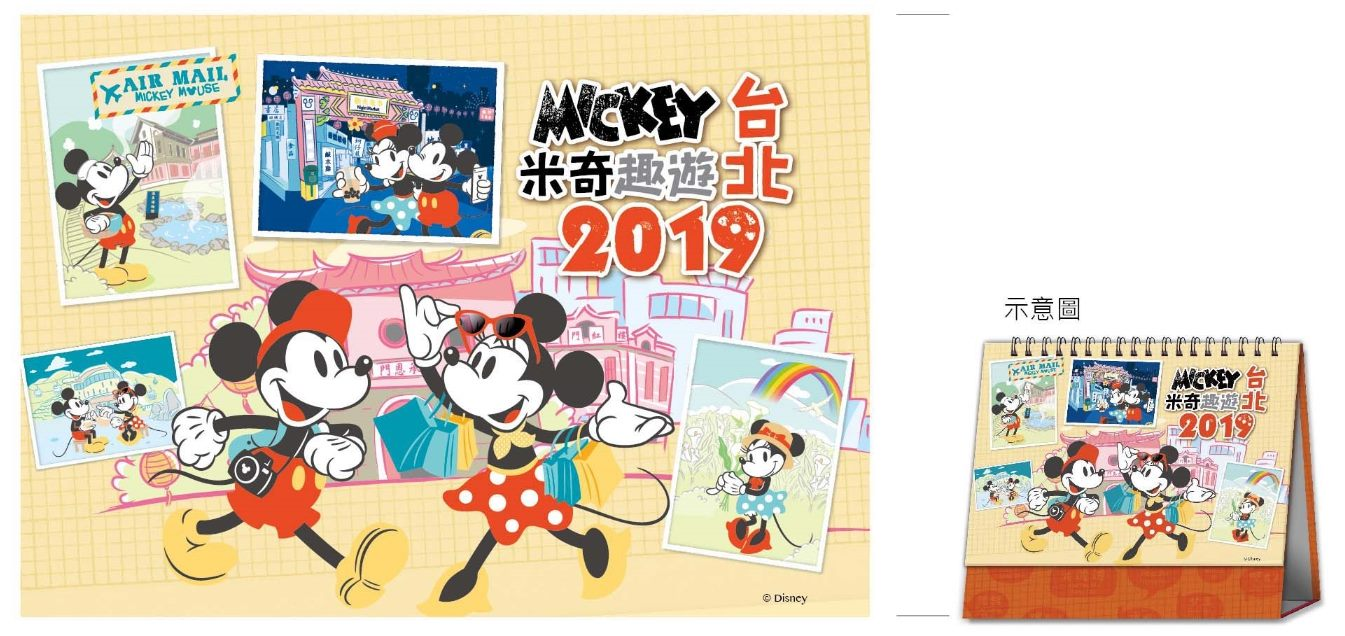 2019年限量款桌曆,運用了12張台北知名景點,包含了台北101、北門、大稻埕、海芋、貓空纜車及夜市等圖樣