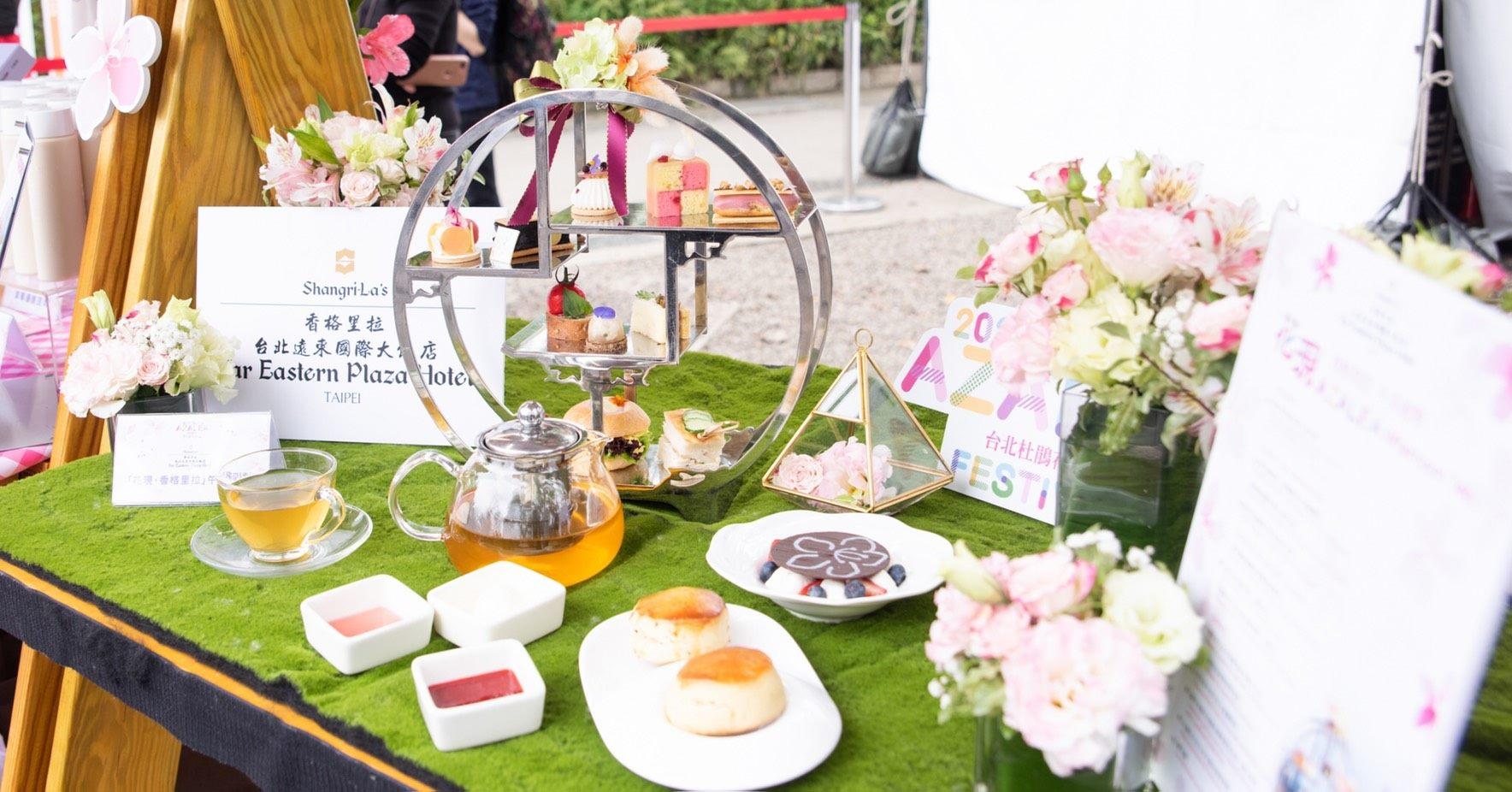 活動特約店家香格里拉台北遠東國際大飯店推出期間限定下午茶宴「花現˙香格里拉」。