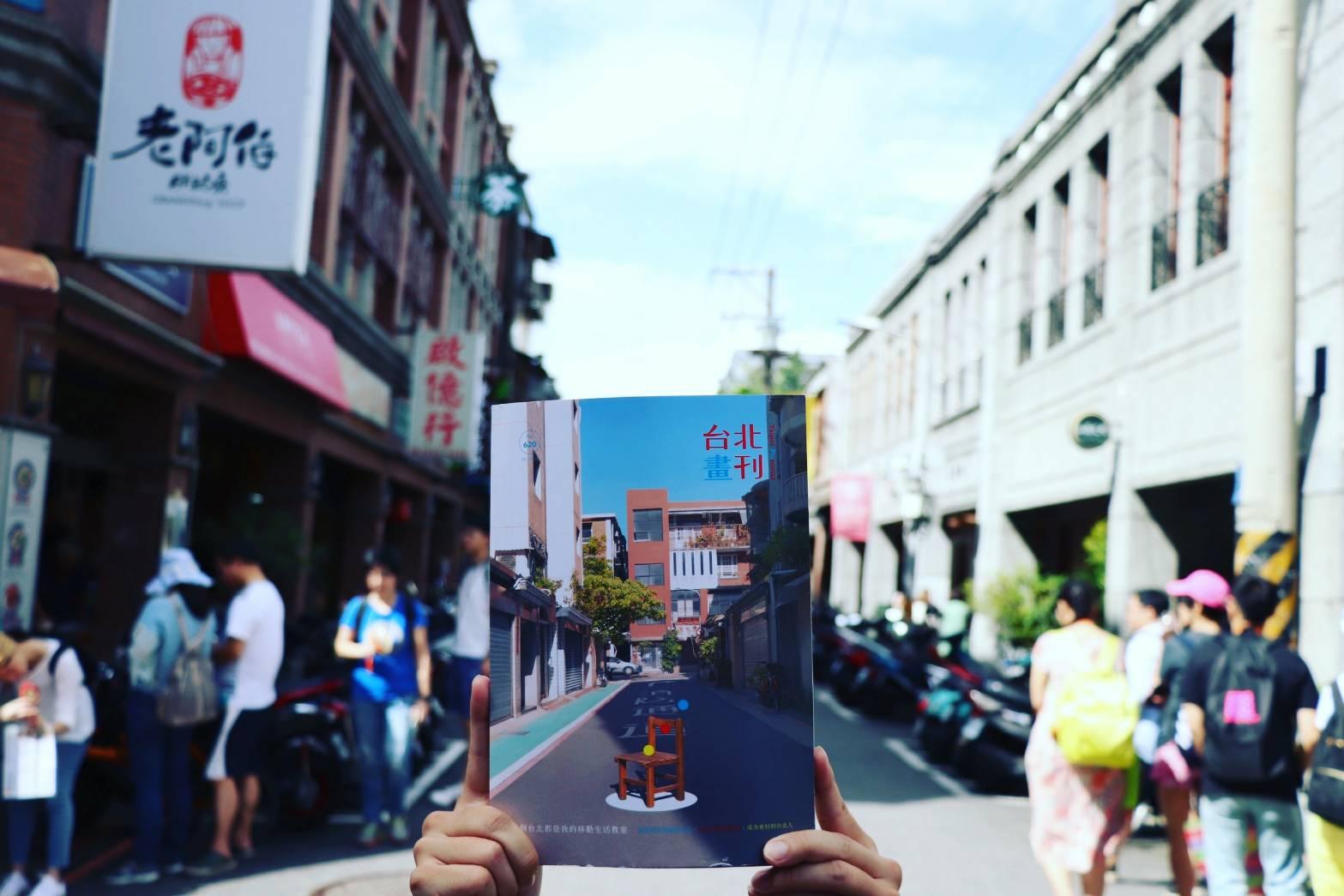 本期畫刊將台北當作大型的生活教室,鼓勵民眾探索這座城市的特有故事,為生活帶來驚喜。