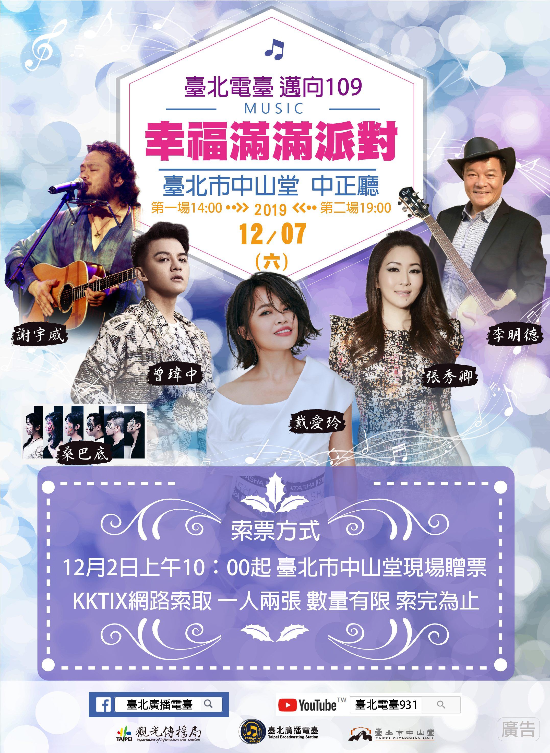 臺北電臺「邁向109-幸福滿滿派對」12月7日在中山堂登場