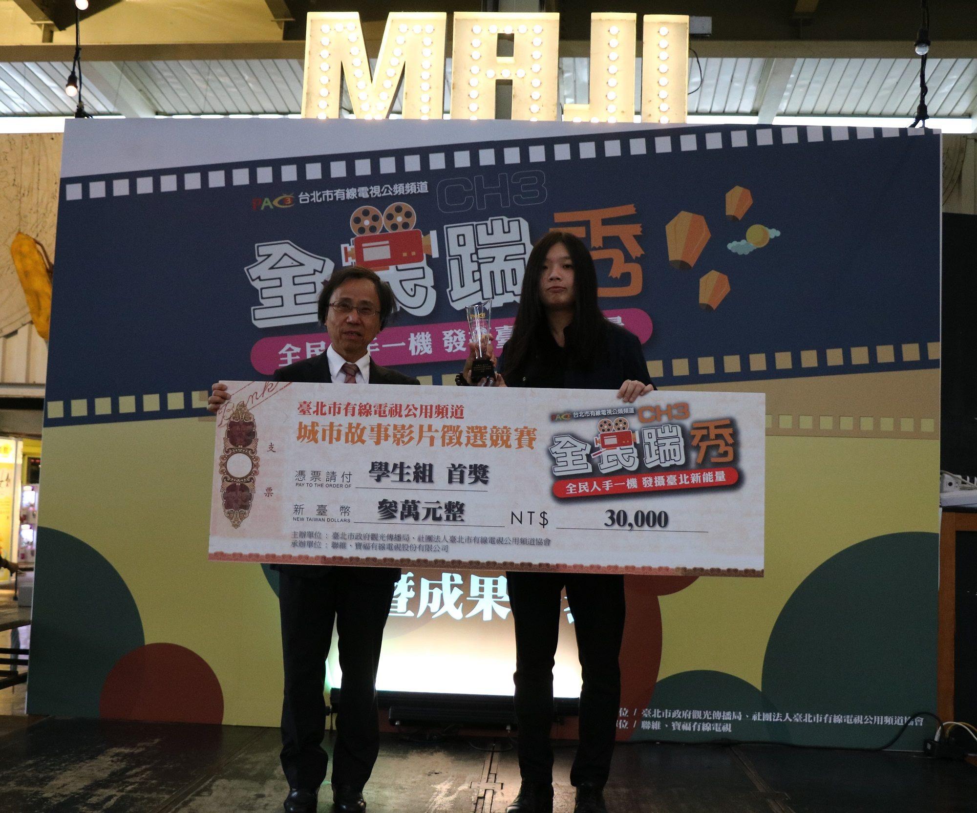 臺北市有線電視公用頻道協會理事長周志誠(左一)頒發「CH3全民踹秀」學生組首獎獎項