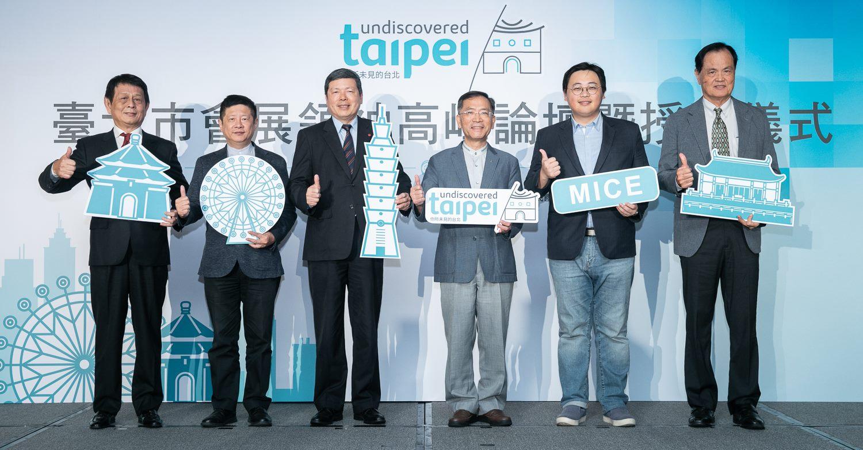 臺北市會展業界領袖代表合影