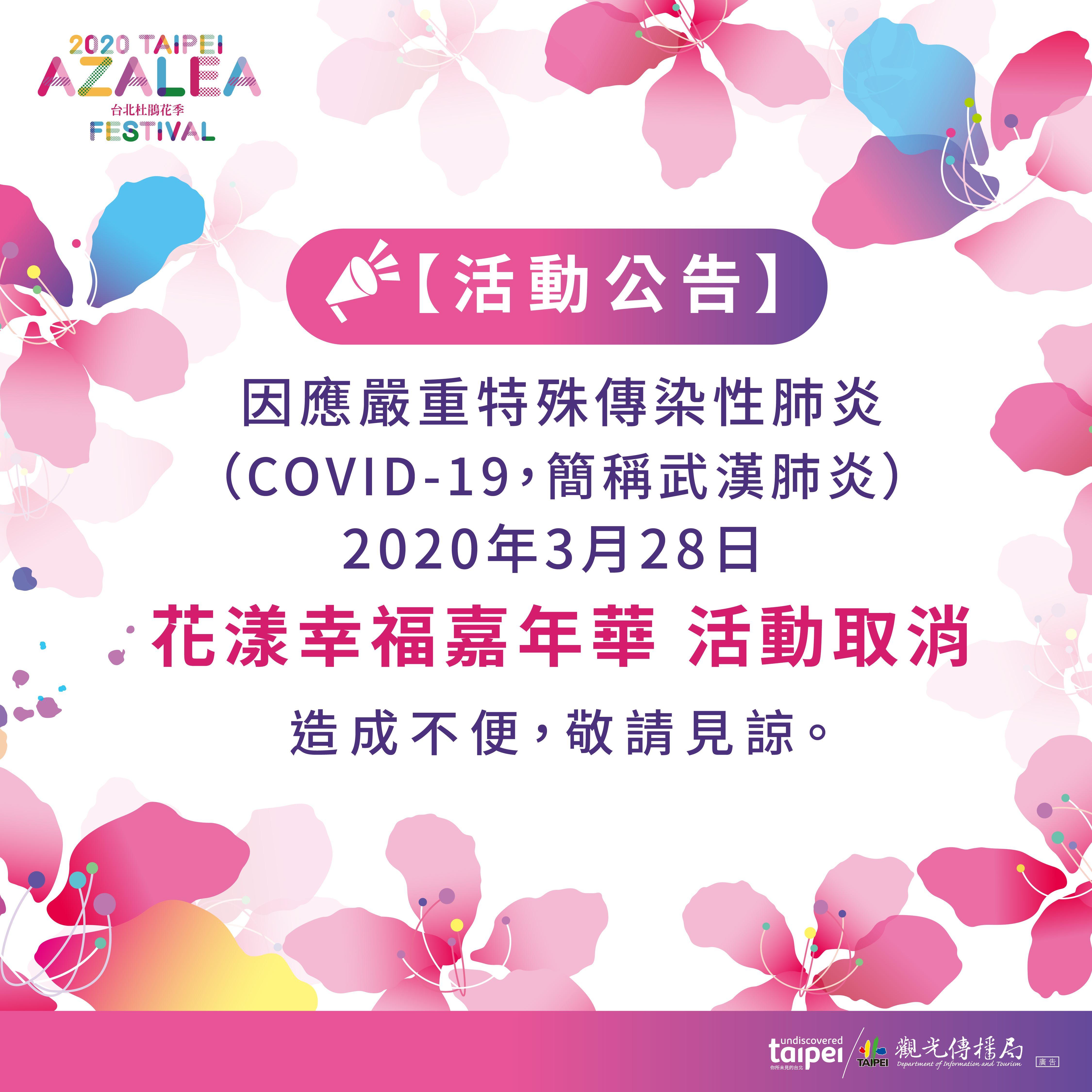 2020台北杜鵑花季活動取消公告
