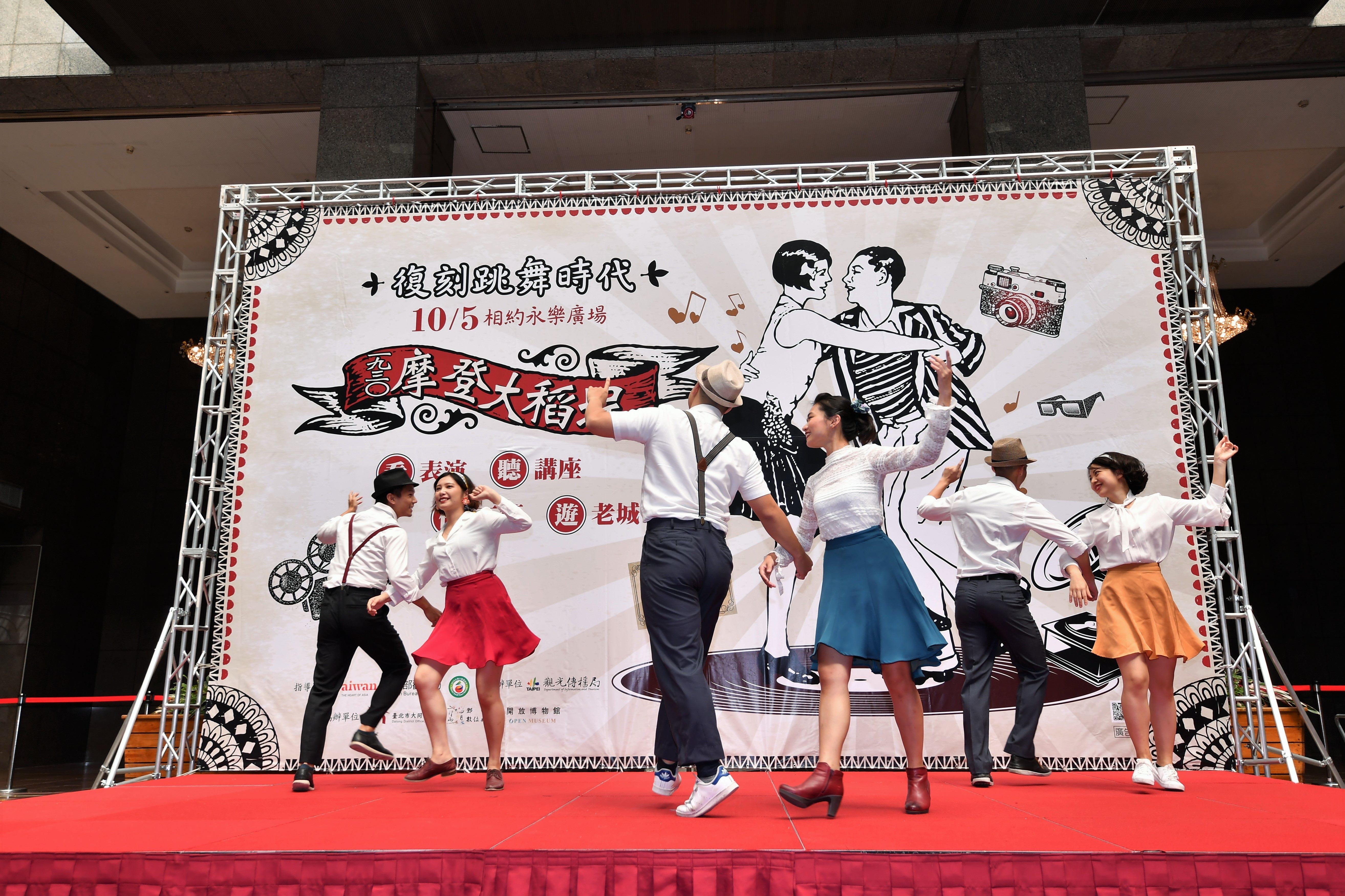觀光傳播局以鄧雨賢1933年創作的流行歌曲《跳舞時代》為背景帶大家探訪那個年代的懷舊記憶