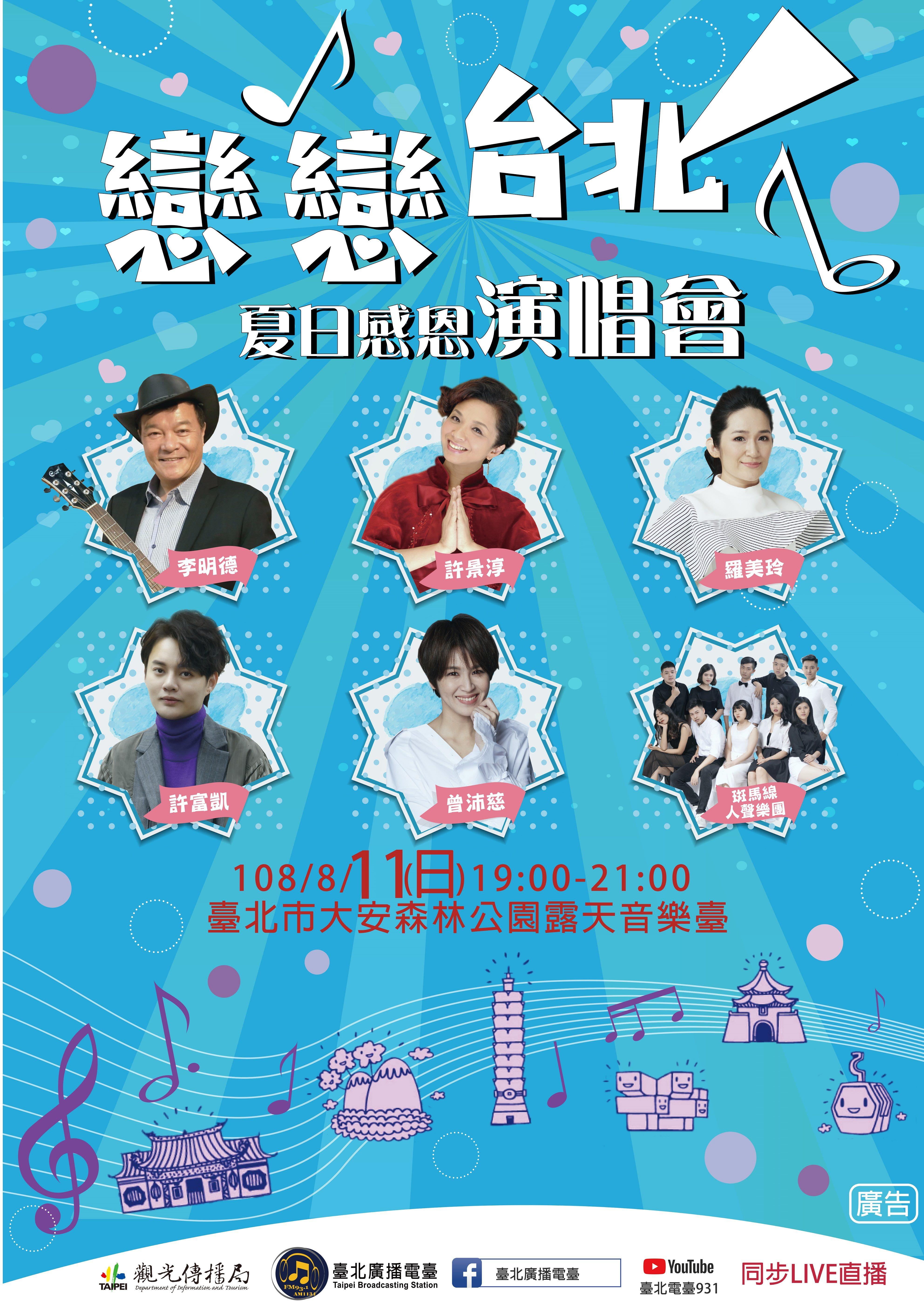 臺北電臺週日大安森林公園舉辦演唱會