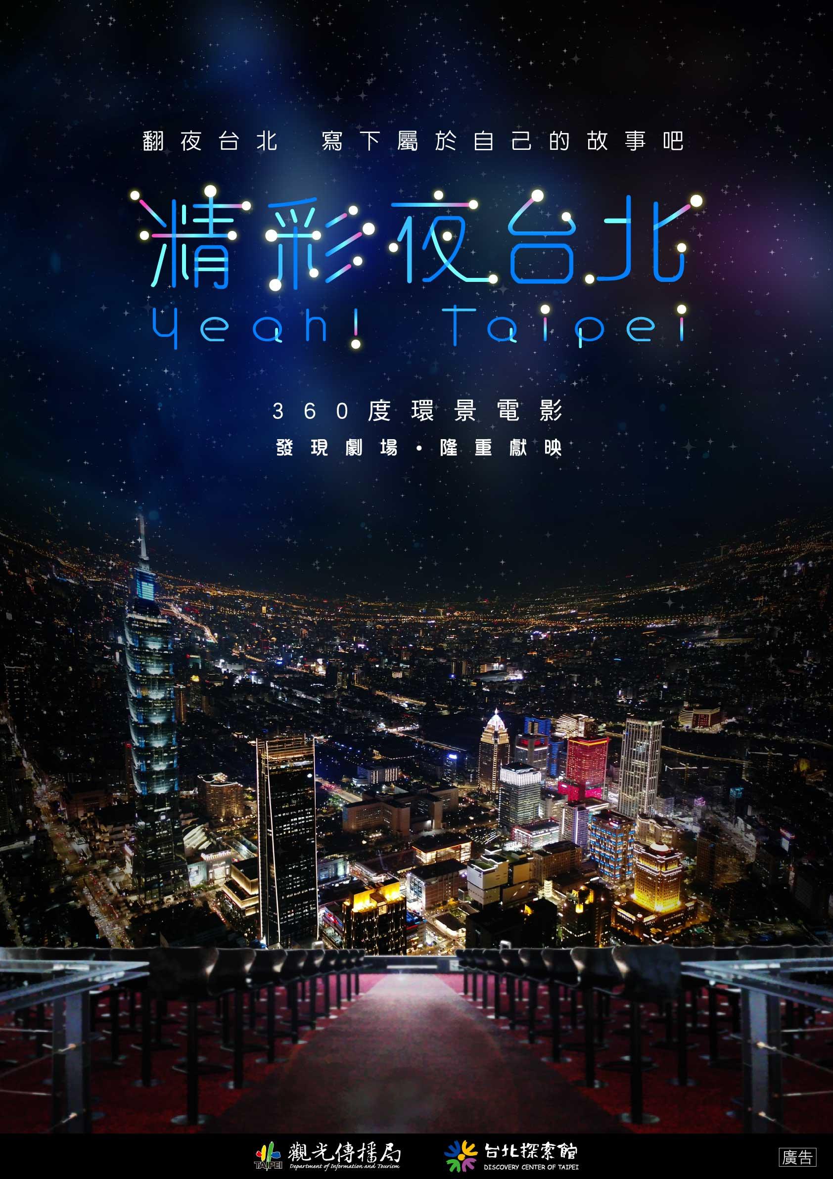 台北探索館發現劇場全新《精彩夜台北》影片於今(21)日正式上映。