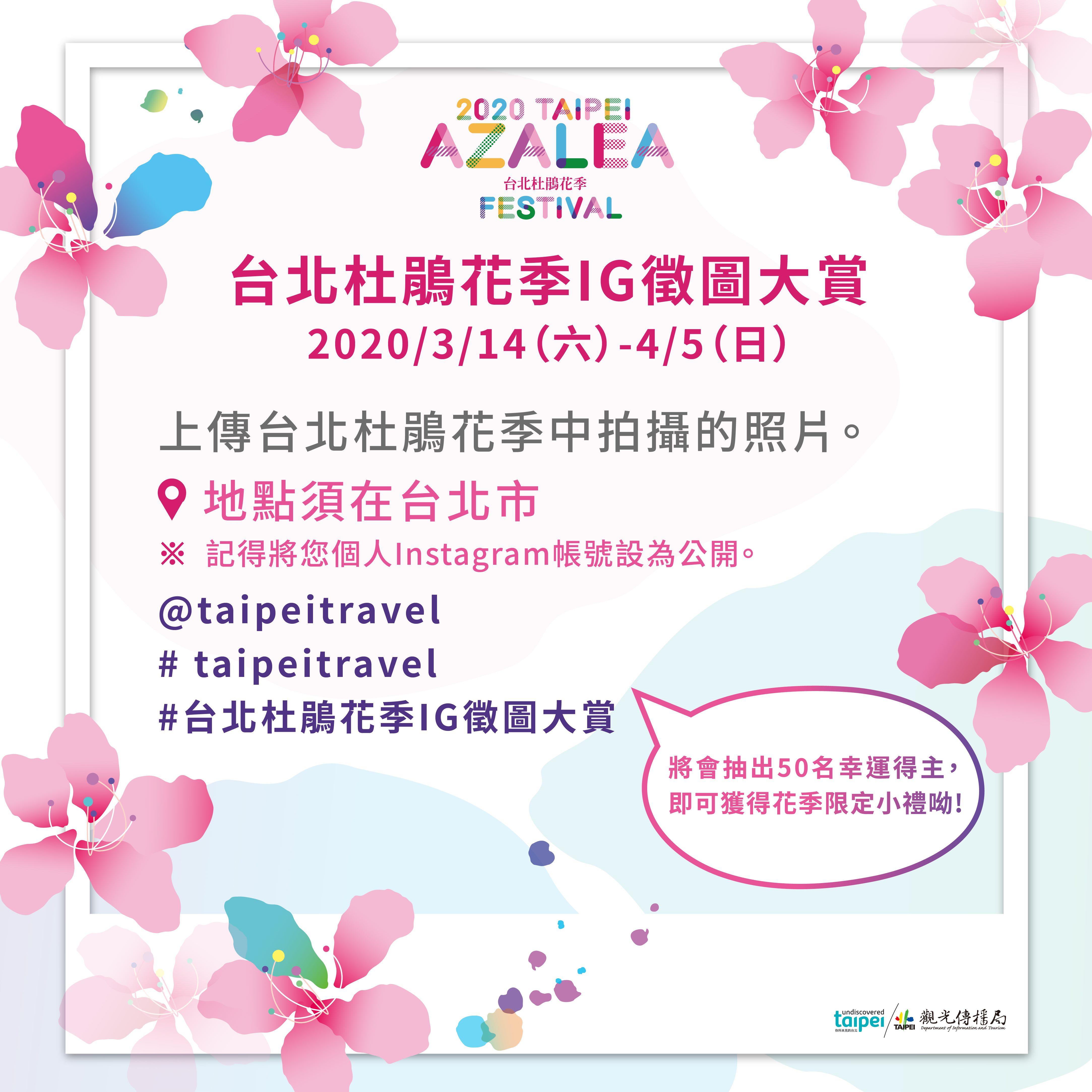 台北杜鵑花季ig徵圖大賞