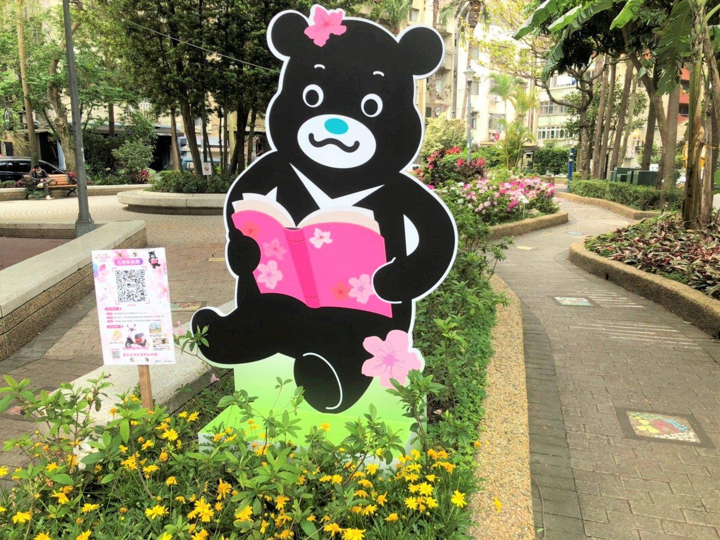 花開集點趣-溫州公園熊讚集點裝置