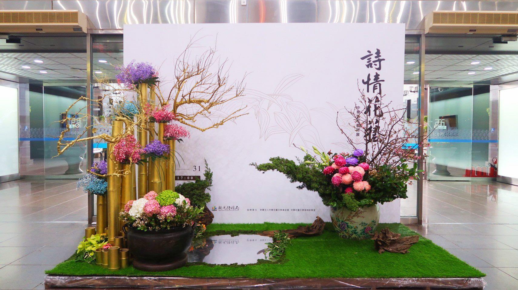 台北探索館「詩情花藝」中華插花藝術展市府中庭巨型花藝作品