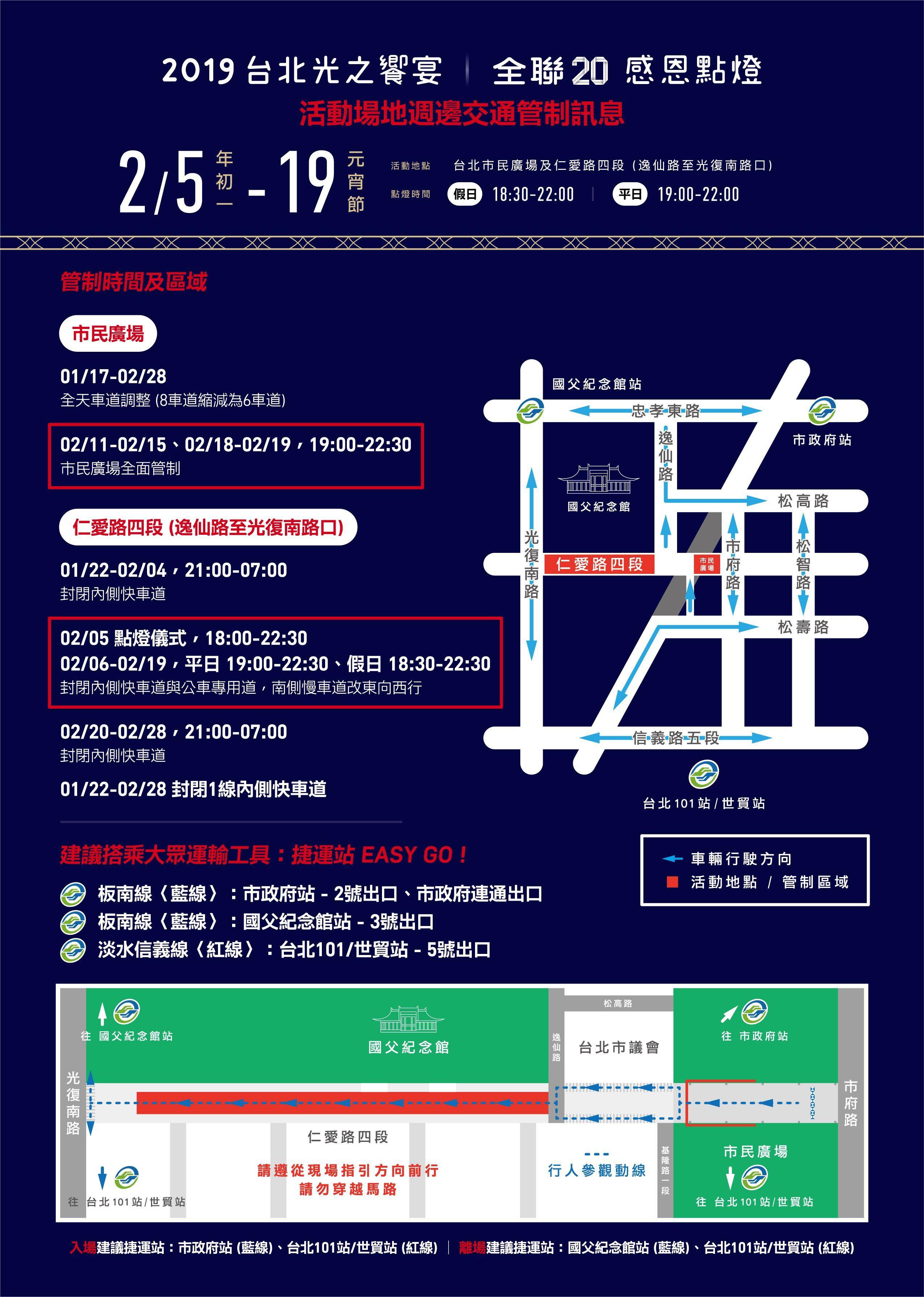 2019台北光之饗宴活動場地周邊交通管制訊息