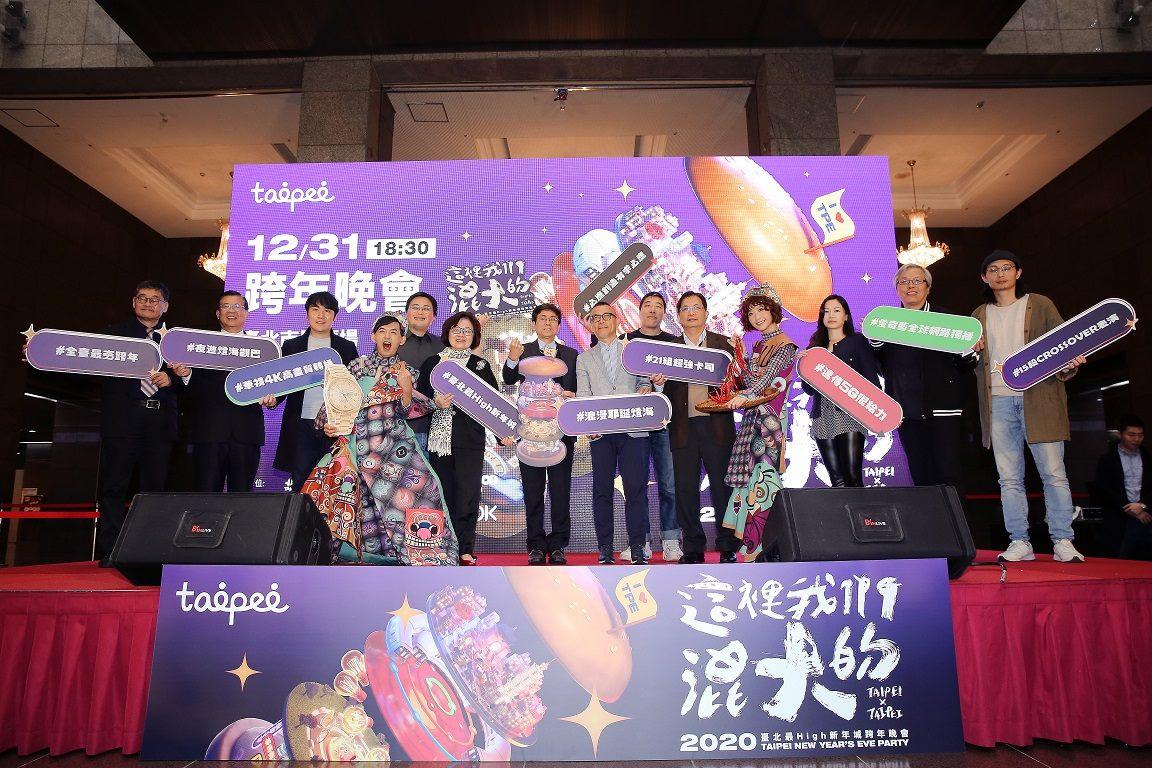 臺北跨年一次公布所有卡司,邀請天王天后強勢回歸跨年舞台