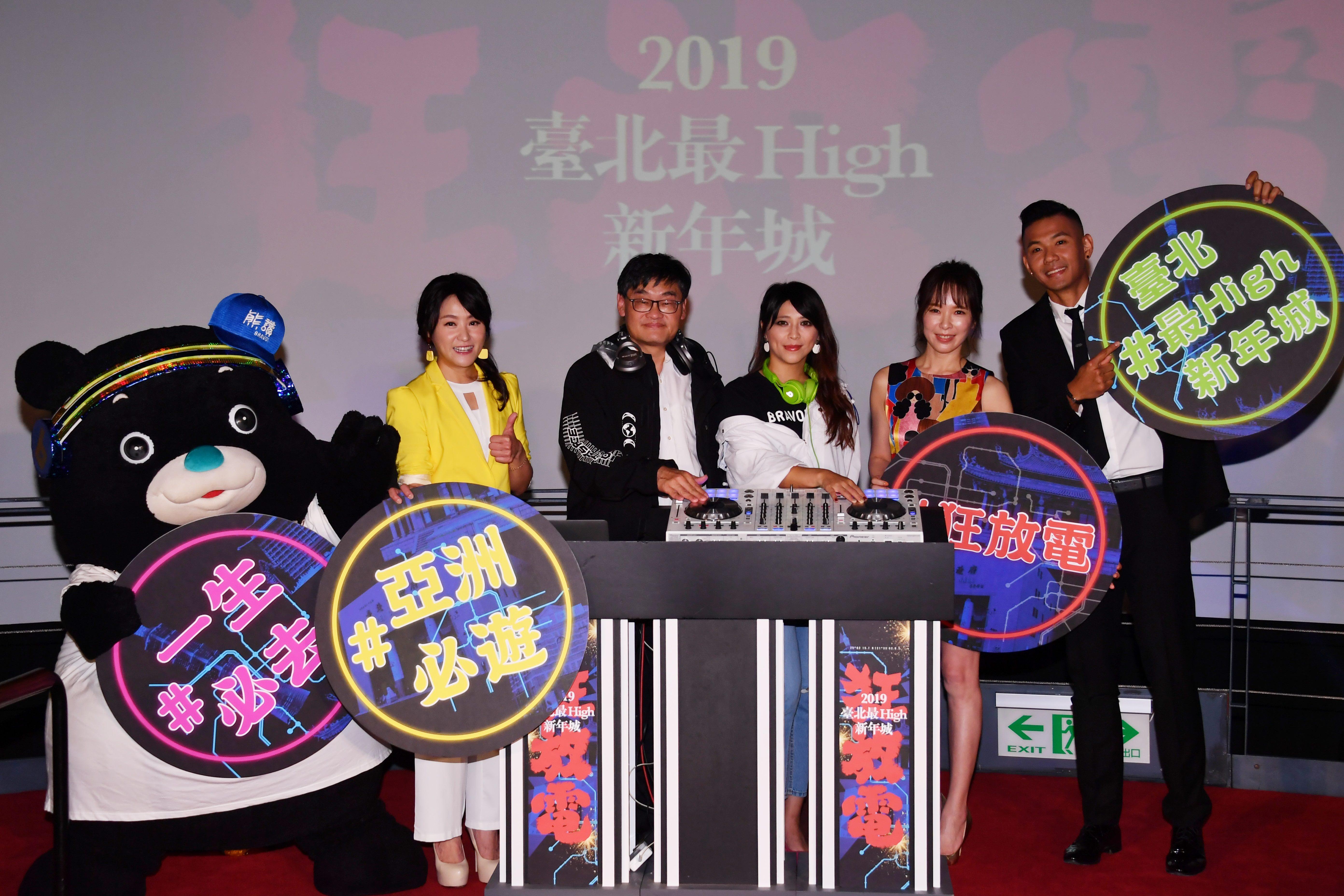 臺北最High新年城-2019跨年晚會將臺北打造亞洲必遊城市