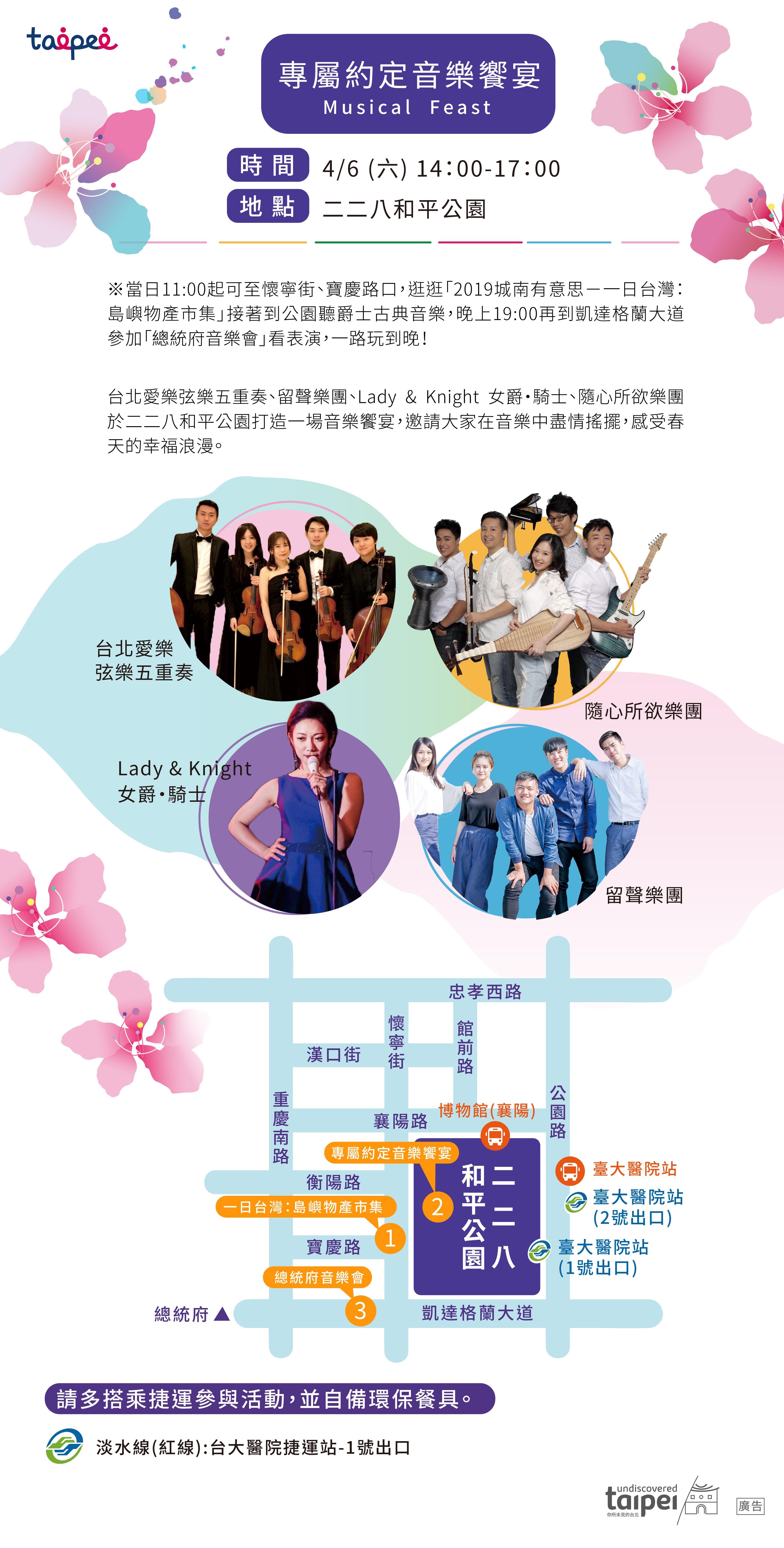 臺北杜鵑花季最終場活動,與「城南有意思」及「總統府音樂會」合作,連續一整日的音樂會與市集,讓大家開心度過連假一路玩到晚