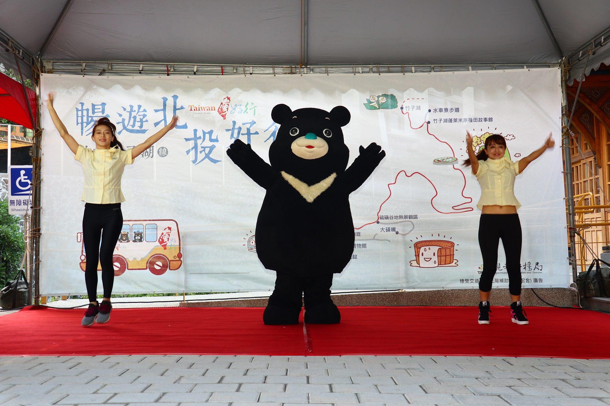熊讚與旅服員一起歡唱,一同迎接「北投-竹子湖線暢-遊北投好行旅」活動