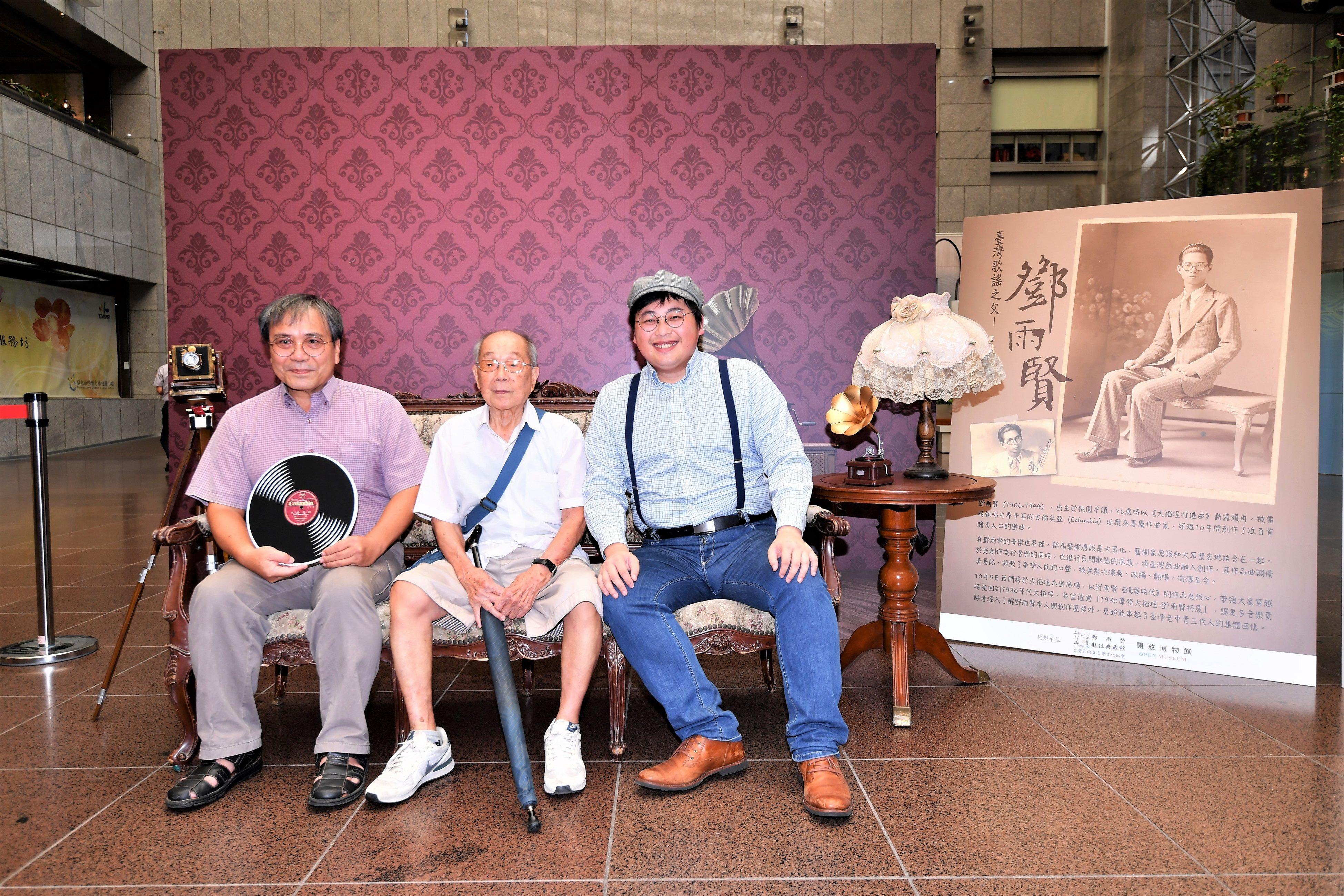 羅訪梅數位影像館羅重台先生以99歲高齡蒞臨現場,左為台灣鄧雨賢音樂文化協會理事長鄧泰超,右為觀光傳播局局長劉奕霆