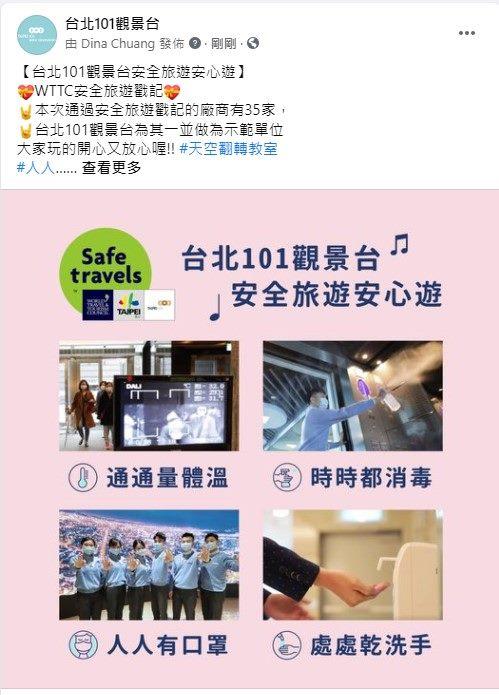 安全旅遊戳記於臉書粉專曝光(由101觀景台提供)
