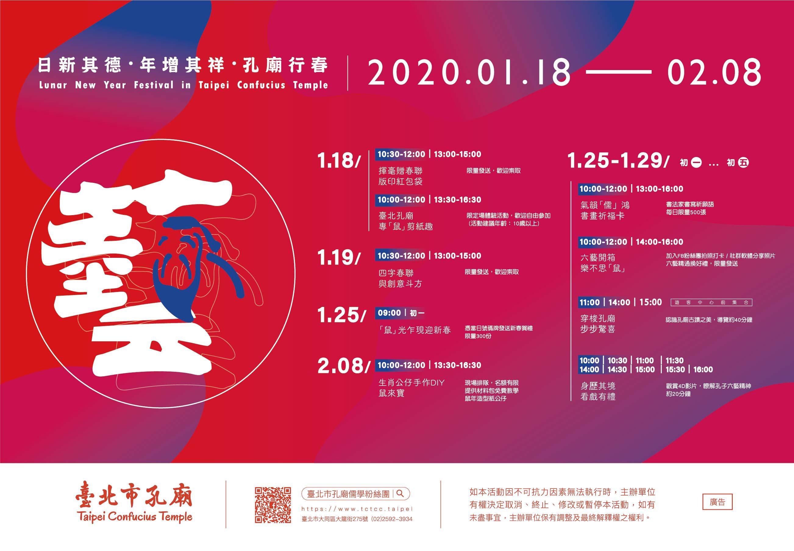 臺北市孔廟「2020日新其德 年增其祥 孔廟行春」新春亮點活動