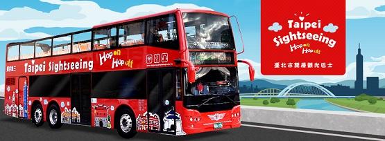 臺北觀光雙層巴士