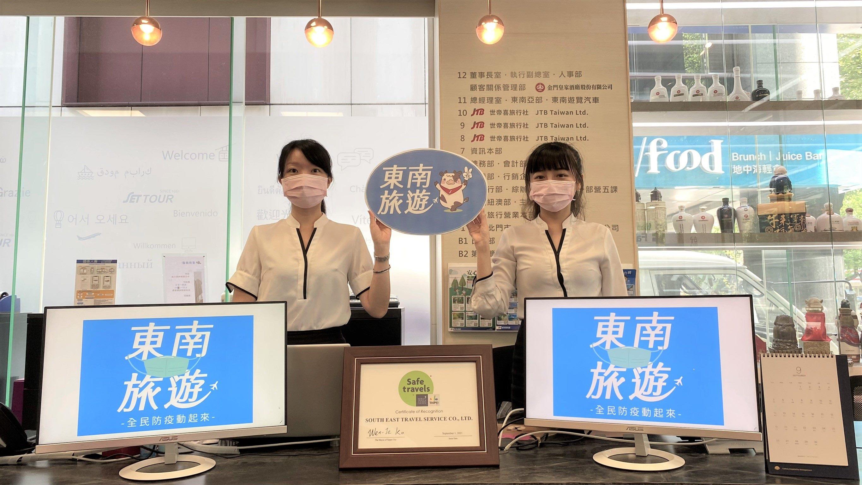 東南旅行社將證書放置於服務櫃台