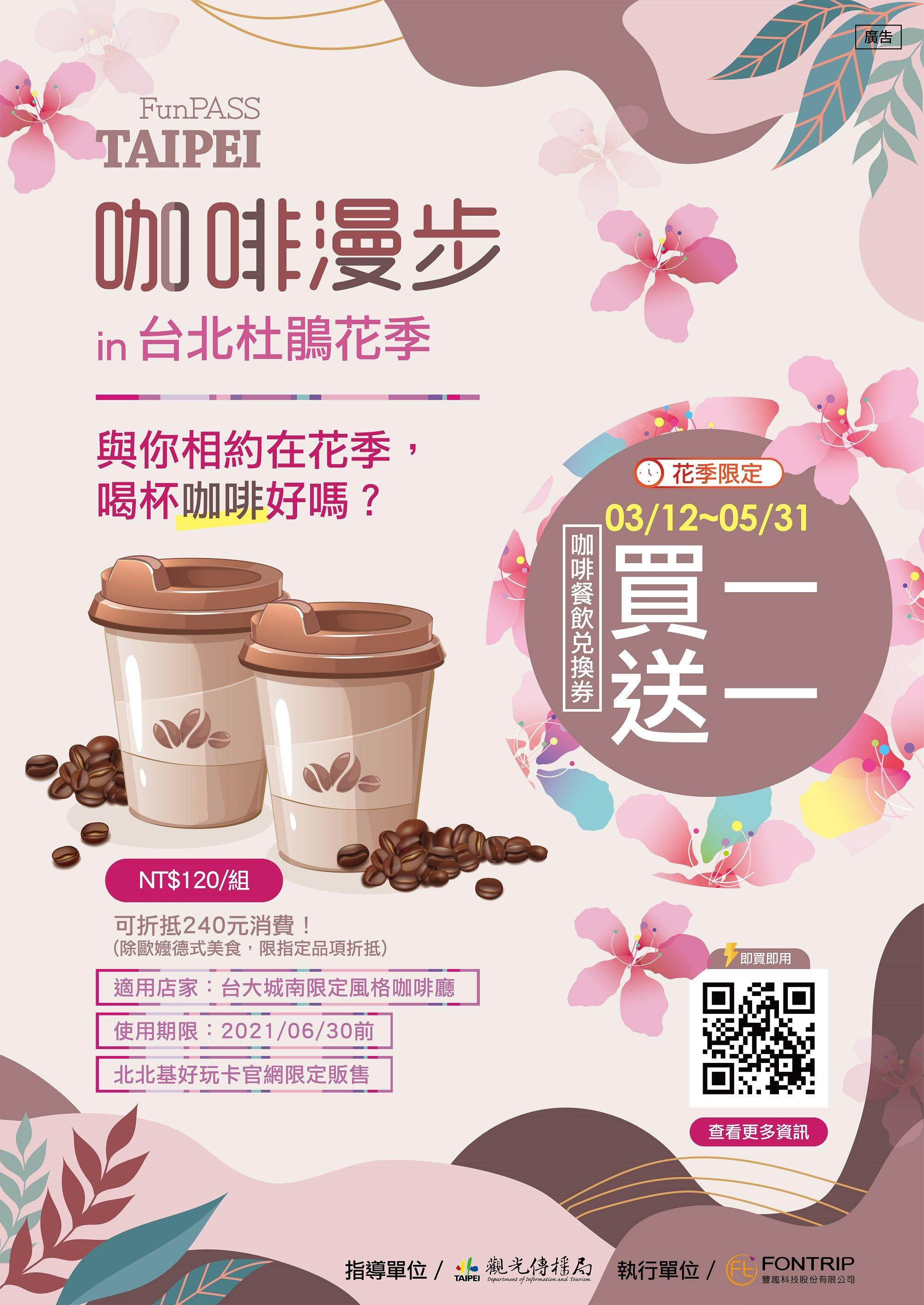 台北市政府觀光傳播局今年與城南台大公館商圈12家風格咖啡廳合作,推出「台北杜鵑花季」咖啡餐飲兌換券買一送一的專屬優惠