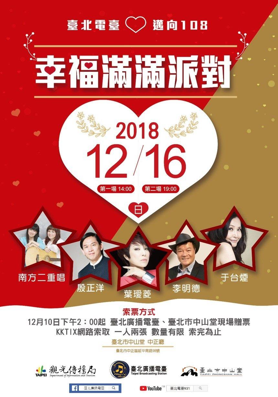臺北電臺「邁向108-幸福滿滿派對」12月16日在中山堂登場
