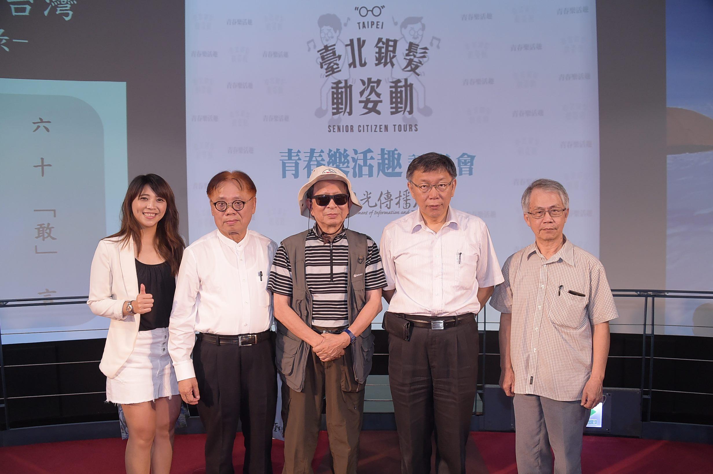 戴勝通(左2)陳維滄(中)劉明哲(右1)到場分享銀髮動姿動與市長柯文哲(右2)、局長陳思宇(左1)一起合影。(劉佳雯攝)