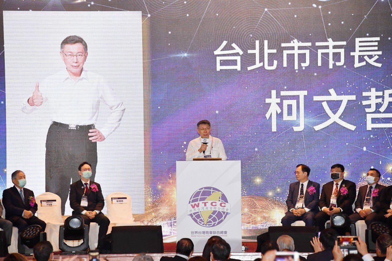 臺北市柯文哲市長參與「世界台灣商會聯合總會第26屆年會」,進行開幕致詞。