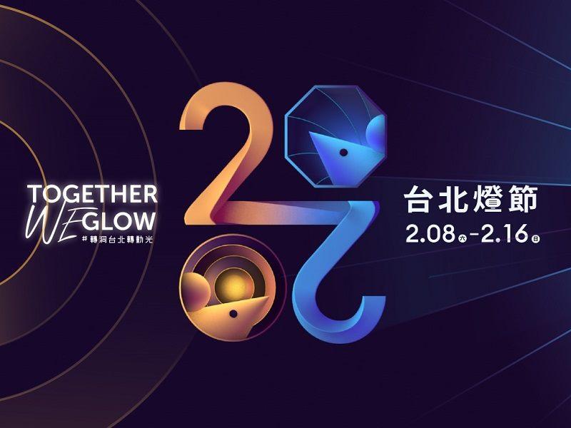 2020台北燈節主視覺將「2020」轉化為象徵臺北市「東西攜手」的相連結構,更呼應鼠年,由發光的鼠洞串起東、西兩區,彷彿穿梭在兩地看燈的民眾。