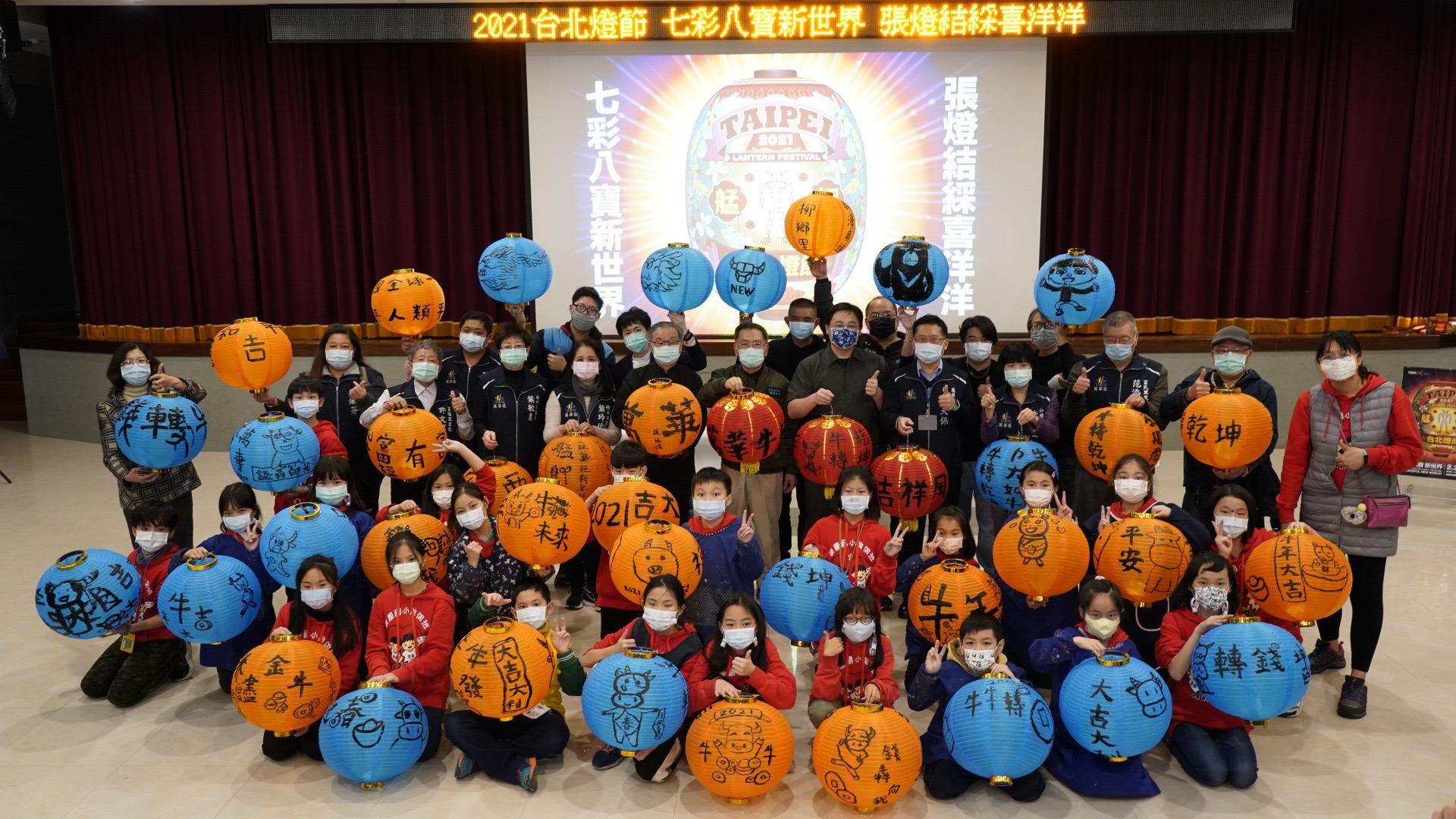 「2021台北燈節」首場行銷活動邀請在地里長里民、台北市漫畫從業人員職業工會、東園國小五年級美術班同學一起創作燈籠,喜迎牛年。