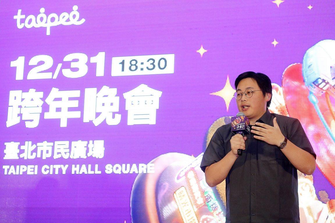觀傳局長劉奕霆表示今年臺北跨年晚會打破以往形式,保證節目表演超精彩