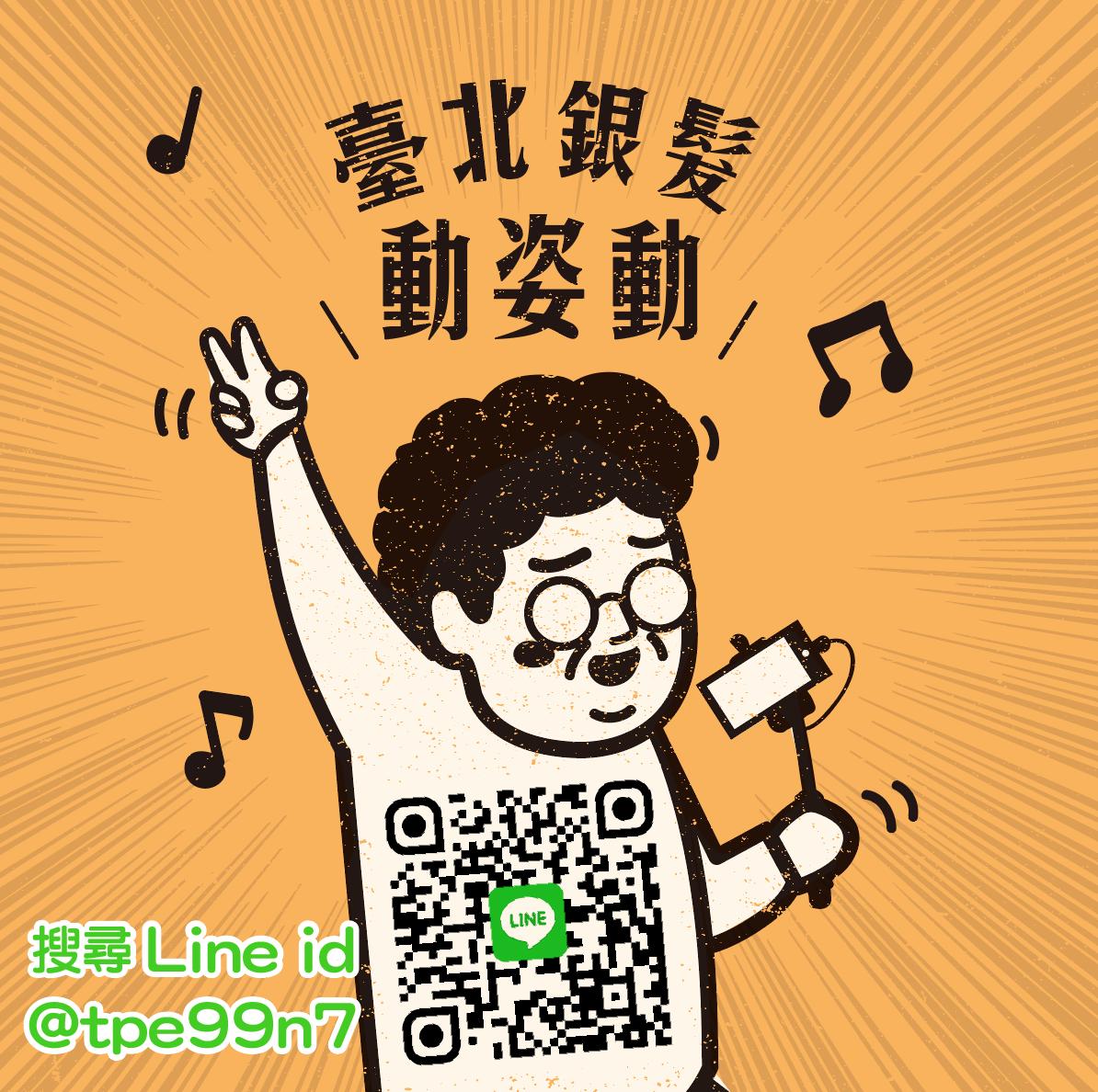 「臺北銀髮動姿動」QR-code