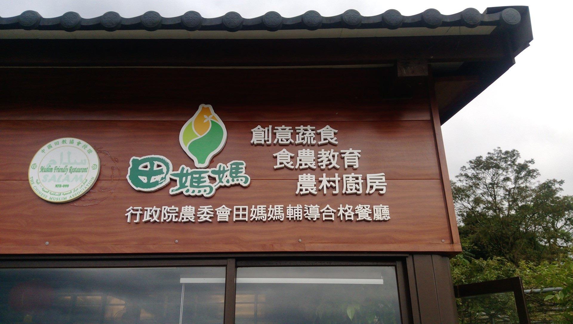梅居休閒農場為田媽媽合格餐廳