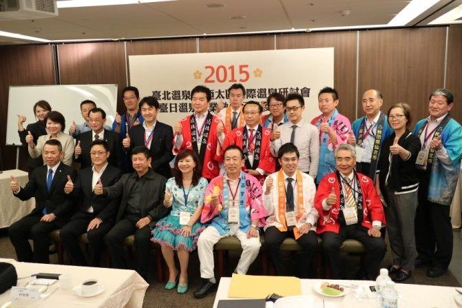 臺北市溫泉發展協會辦理亞太國際溫泉研討會