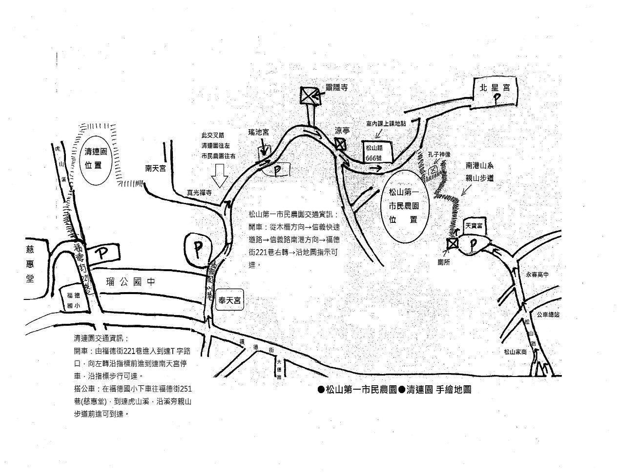 松山第一市民農園-清連園手繪地圖