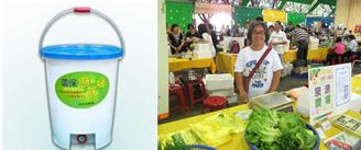 優質農產品展示展售促銷暨打造城市農園』廚餘不落地自製有機肥暨優質農產品展售