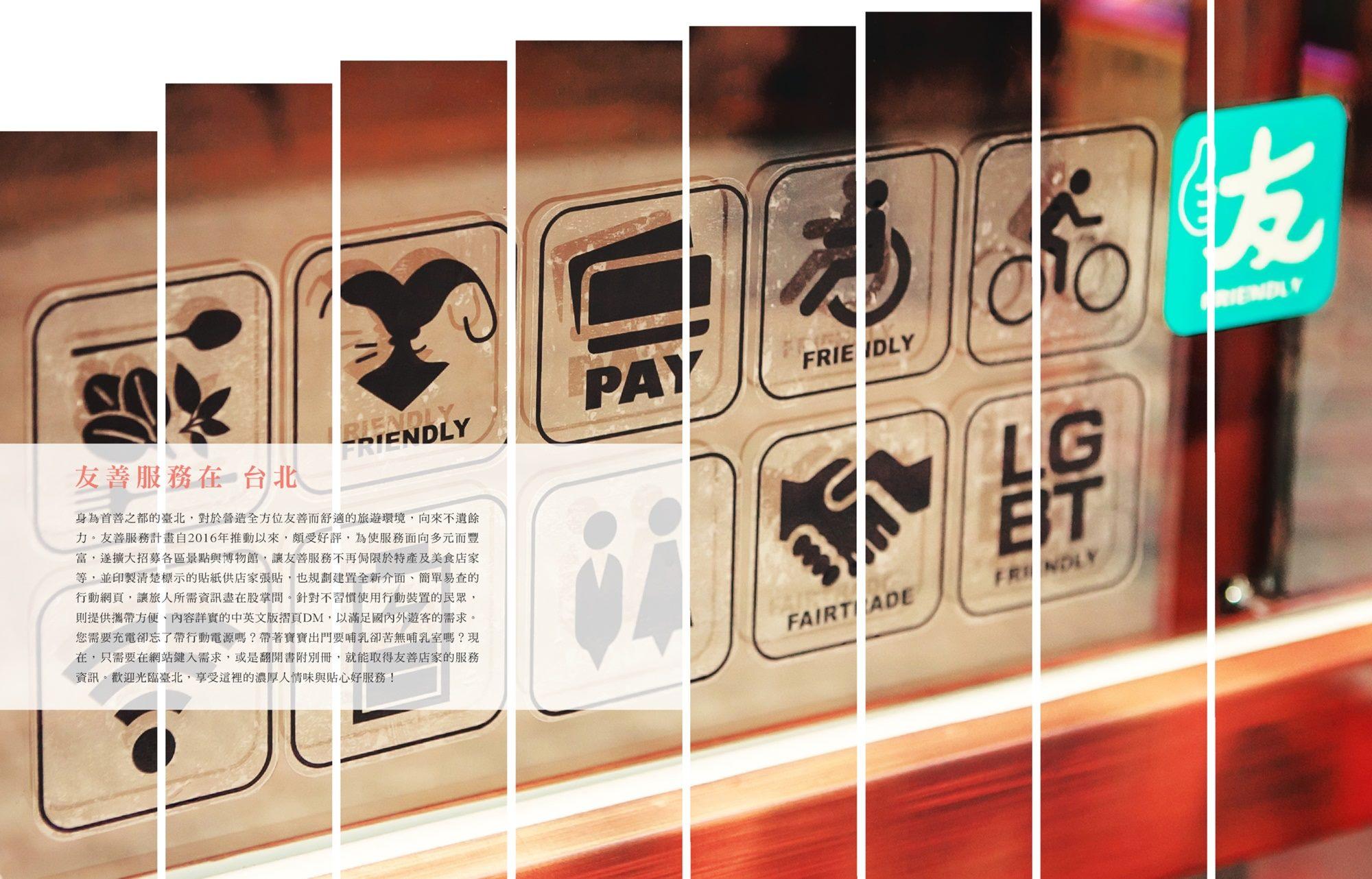 友善商圈-內頁縮圖1