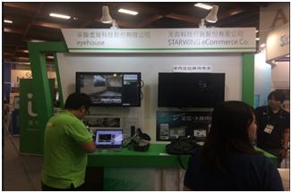 2017亞太電子商務展