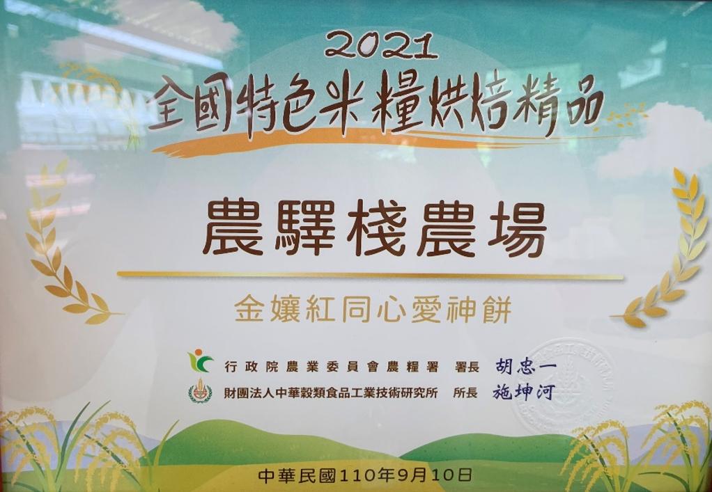 2021全國特色米糧烘焙精品
