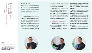 Taipei Story創業故事集s