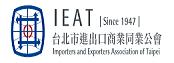 ieat台北市進出口商業同業公會